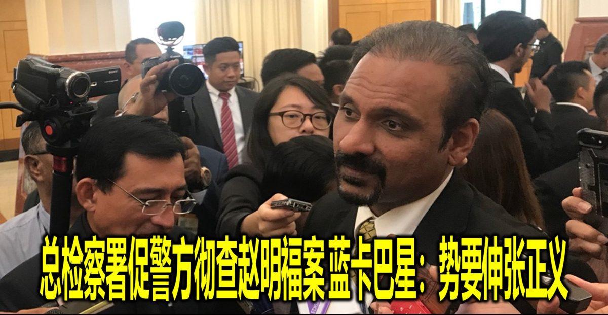 总检察署促警方彻查赵明福案 蓝卡巴星:势要伸张正义