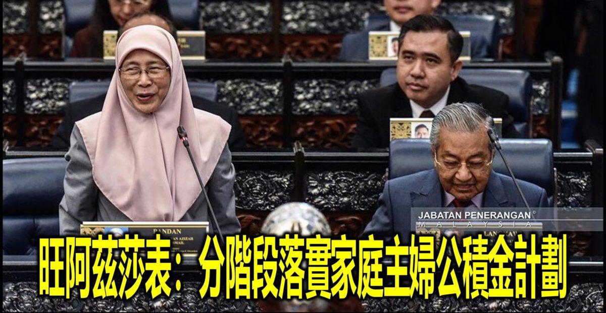 旺阿茲莎表:分階段落實家庭主婦公積金計劃