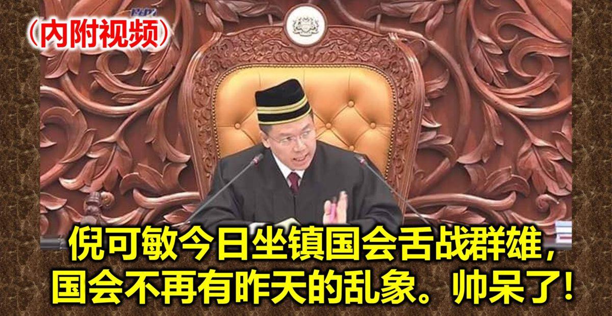 倪可敏今日坐镇国会舌战群雄,国会不再有昨天的乱象。帅呆了!(內附视频)