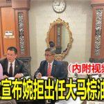 倪可敏宣布婉拒出任大马棕油局主席(內附视频)
