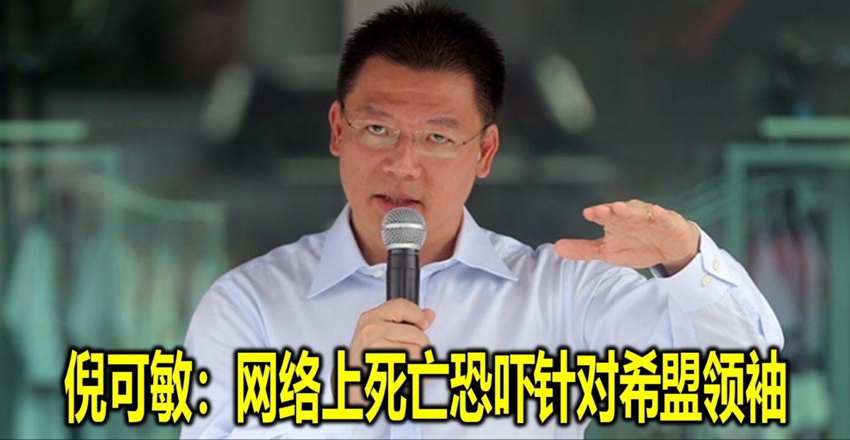 倪可敏:网络上死亡恐吓针对希盟领袖