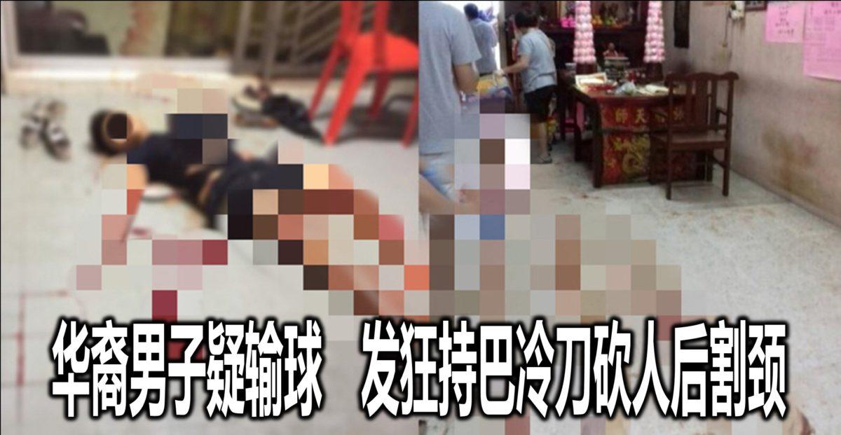 华裔男子疑输球 发狂持巴冷刀砍人后割颈