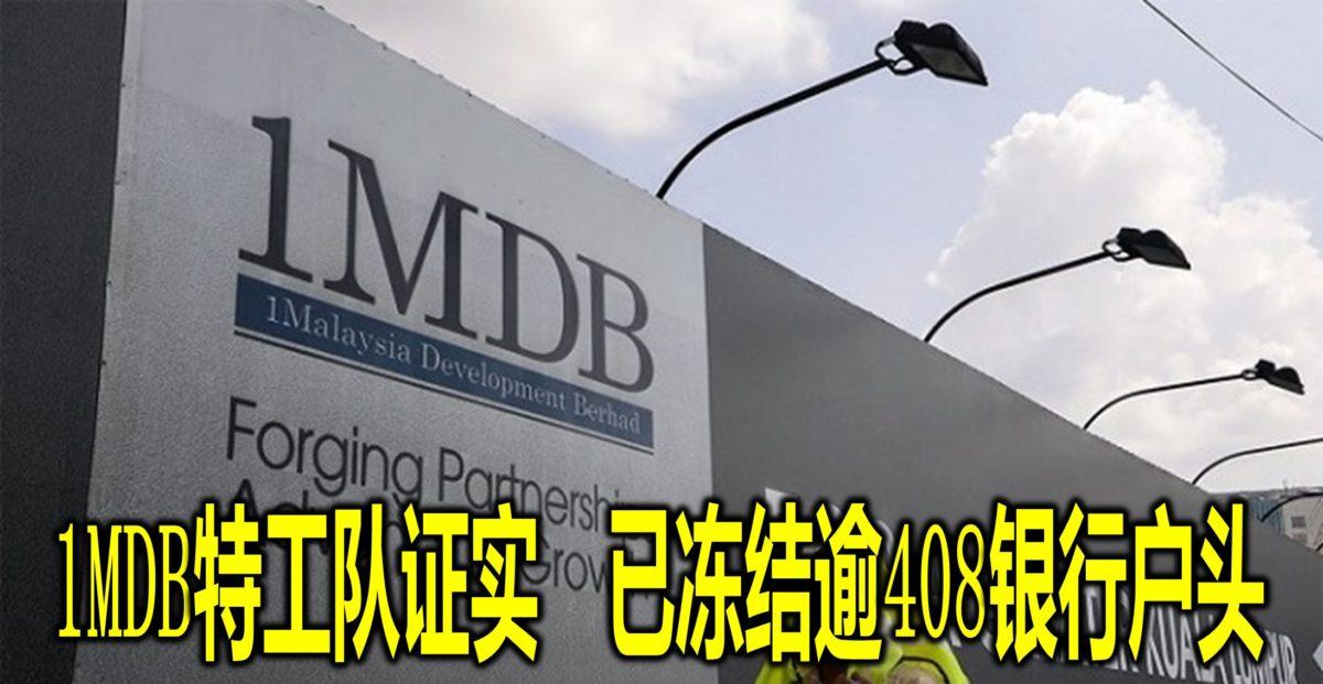 1MDB特工队证实 已冻结逾408银行户头