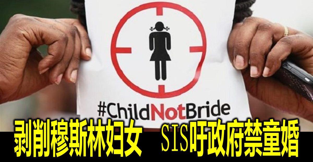 剥削穆斯林妇女 SIS吁政府禁童婚