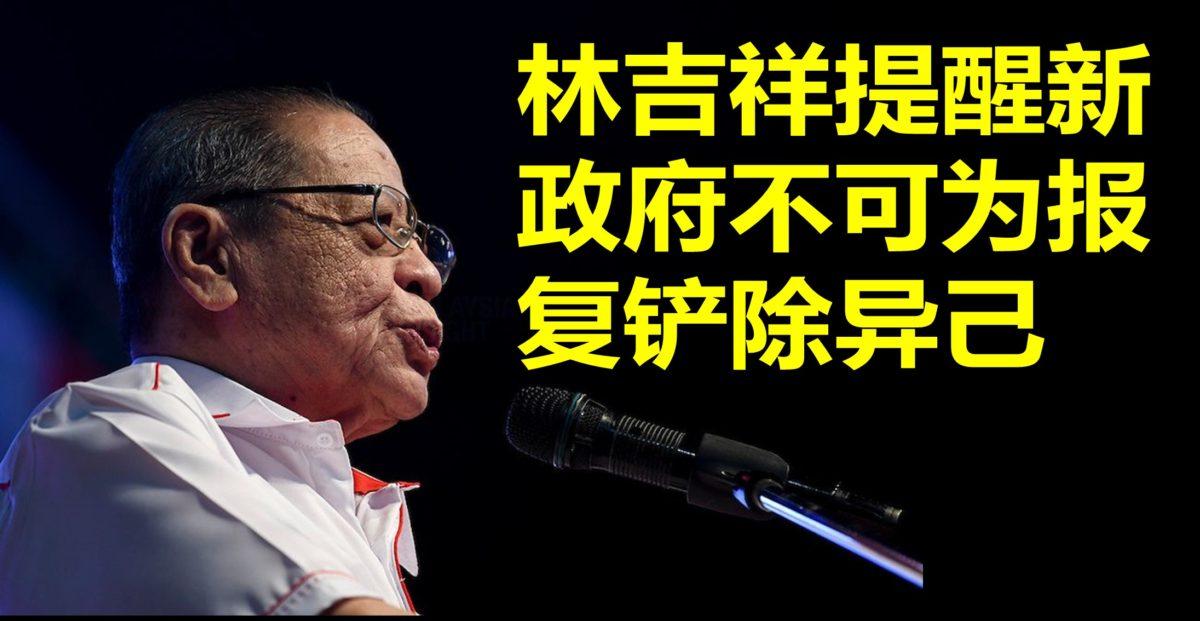 林吉祥提醒新政府不可为报复铲除异己