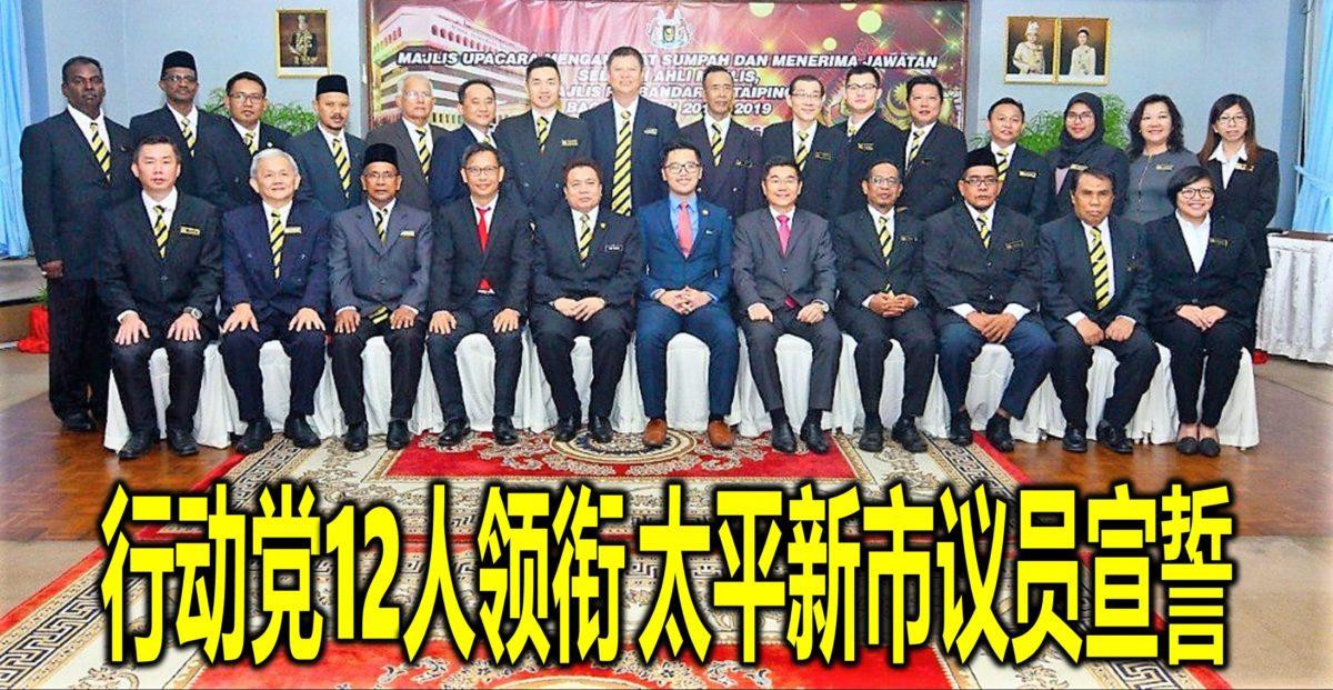 行动党12人领衔 太平新市议员宣誓