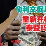 俞利文促反贪会 重新开档查泰益玛目