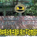 资深摄影师林根永售书盈利 捐太平动物园领养马来貘