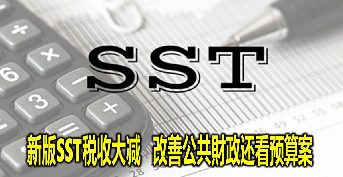新版SST税收大减 改善公共財政还看预算案