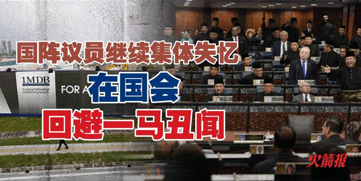 国阵议员是否会效仿扎希魏家祥 继续沉默回避一马丑闻