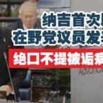 纳吉首次以在野党议员发表演词 绝口不提被诟病的丑闻