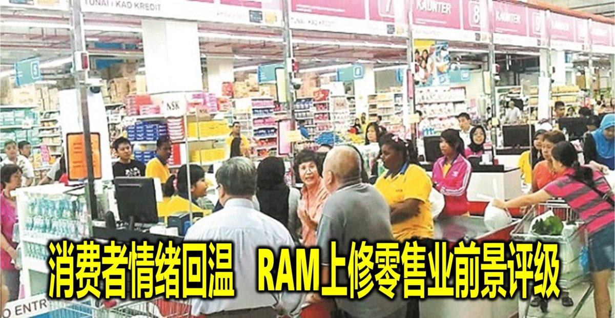 消费者情绪回温 RAM上修零售业前景评级