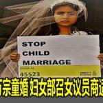10年逾万宗童婚 妇女部召女议员商适婚年龄