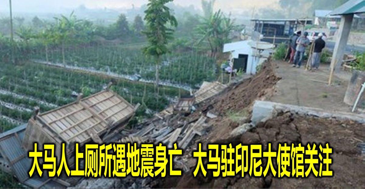 大马人上厕所遇地震身亡 大马驻印尼大使馆关注