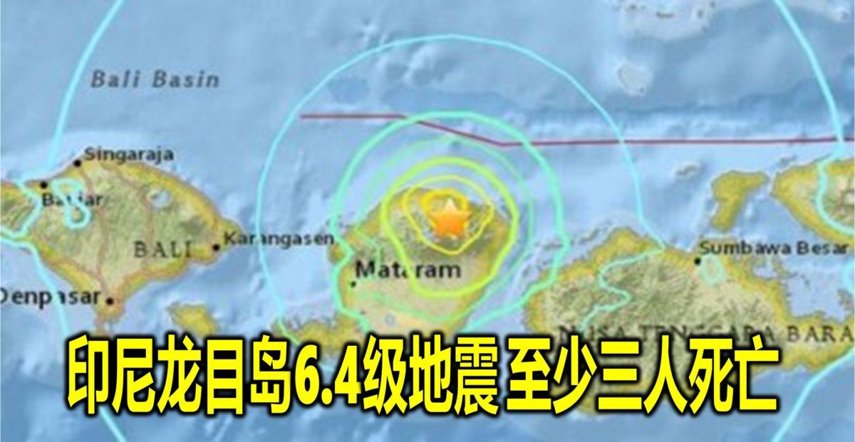 印尼龙目岛6.4级地震 至少三人死亡