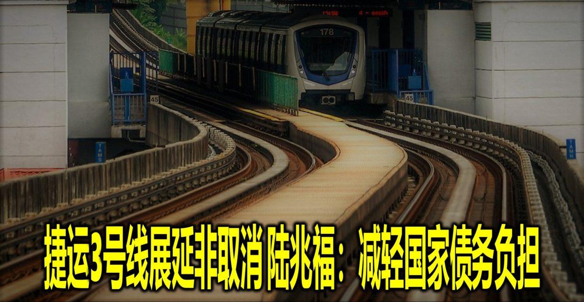 捷运3号线展延非取消 陆兆福:减轻国家债务负担