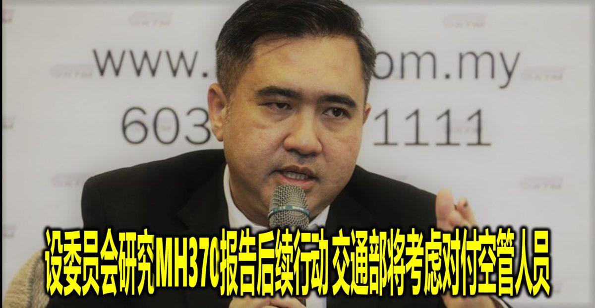 设委员会研究MH370报告后续行动 交通部将考虑对付空管人员