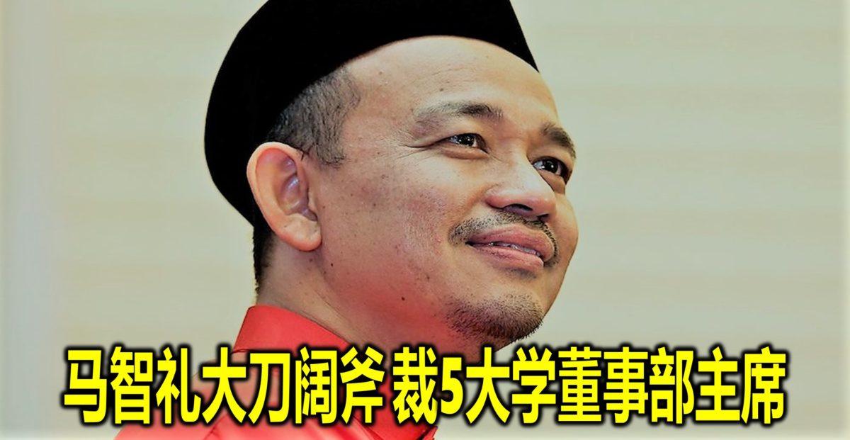 马智礼大刀阔斧 裁5大学董事部主席