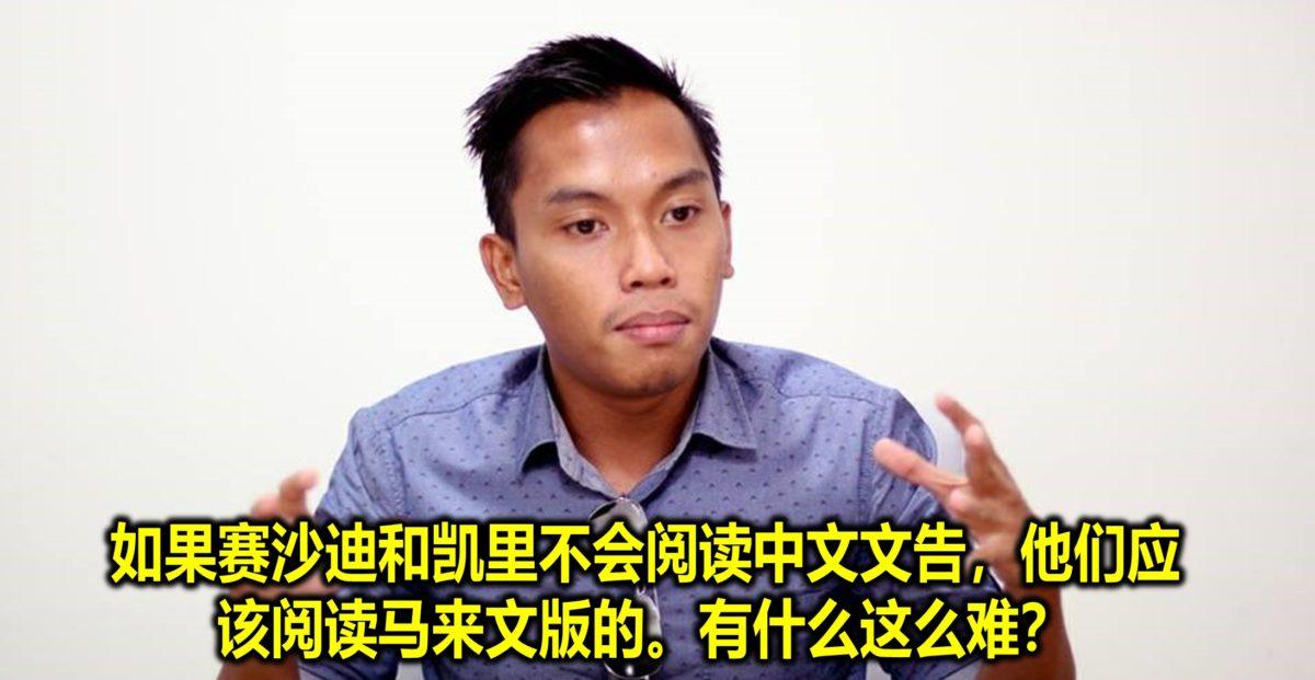 如果赛沙迪和凯里不会阅读中文文告,他们应该阅读马来文版的。有什么这么难?