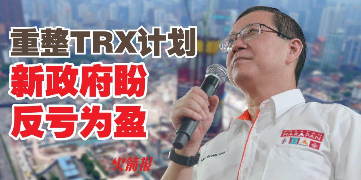 林冠英:继续TRX,新政府盼反亏为盈!
