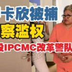 林吉祥:设立IPCMC应成为体制改革的优先议程