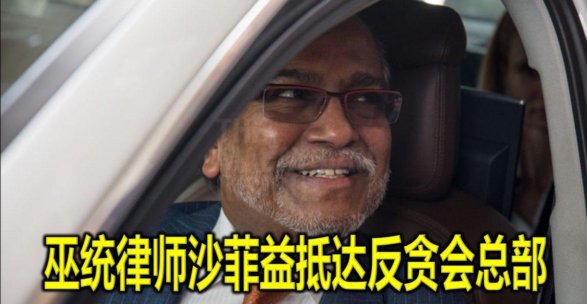 巫统律师沙菲益抵达反贪会总部