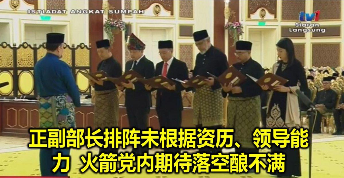 正副部长排阵未根据资历、领导能力 火箭党内期待落空酿不满