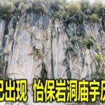 二战前已出现 怡保岩洞庙宇历史悠久