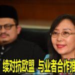 郭素沁:续对抗欧盟 与业者合作推销棕油