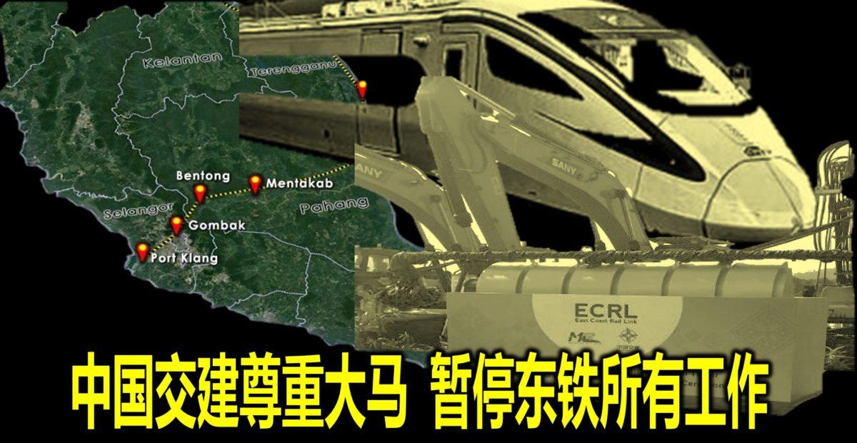 中国交建尊重大马 暂停东铁所有工作