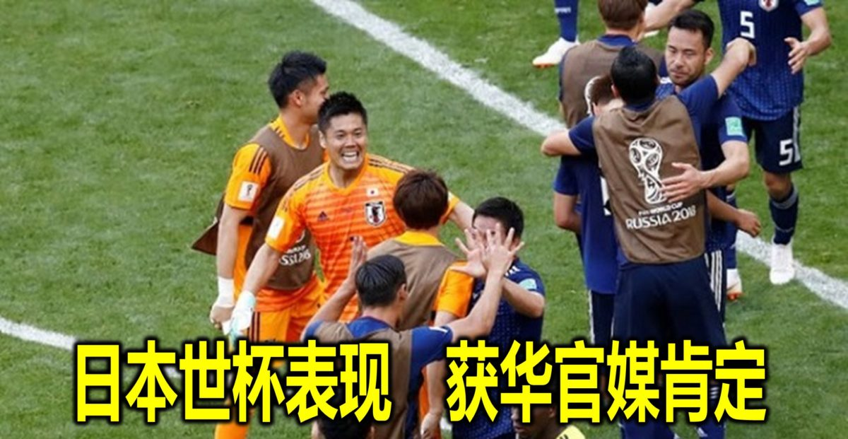 日本世杯表现 获华官媒肯定
