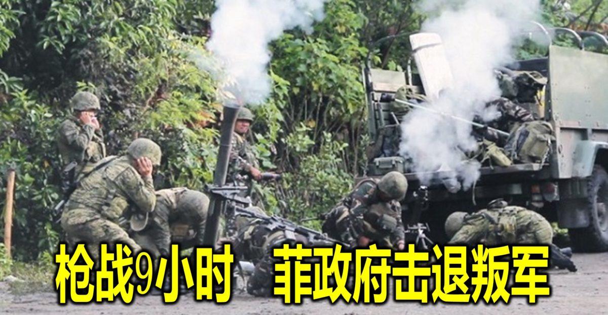 枪战9小时 菲政府击退叛军