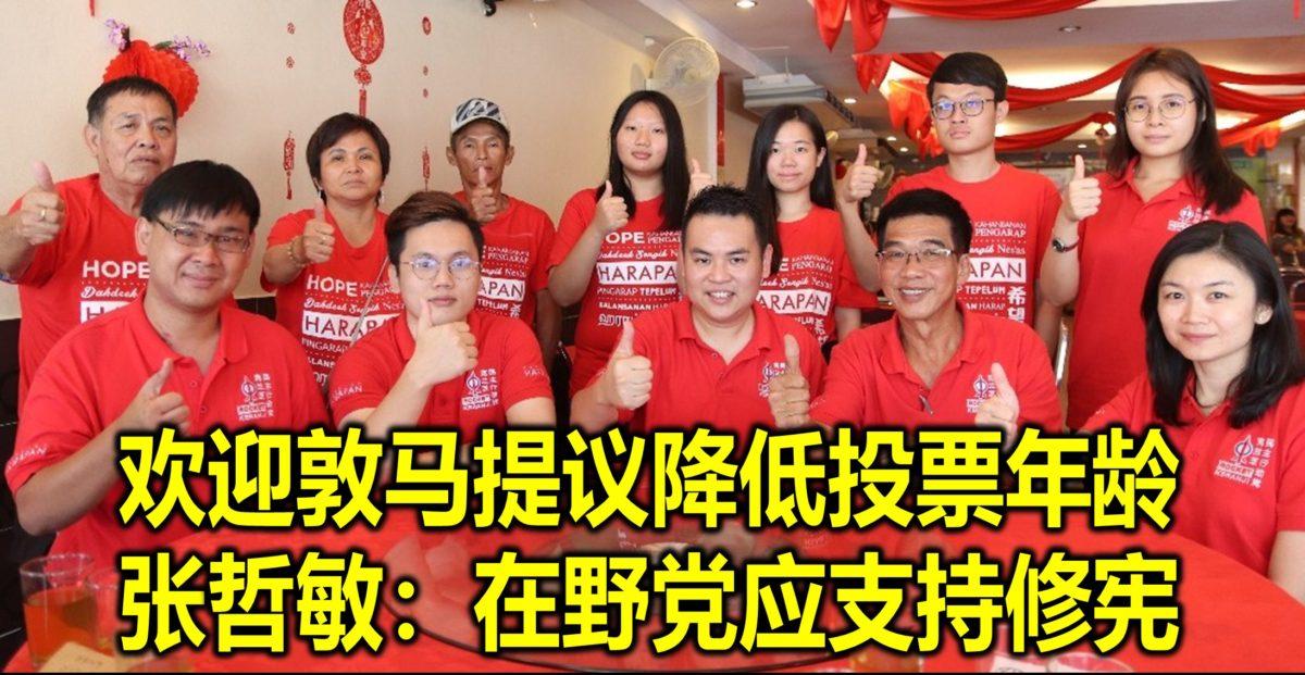 欢迎敦马提议降低投票年龄  张哲敏:在野党应支持修宪