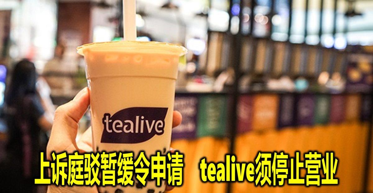 上诉庭驳暂缓令申请 tealive须停止营业