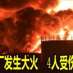 炼油厂发生大火 4人受伤入院