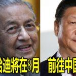敦马哈迪將在8月 前往中国官访
