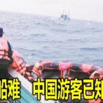 普吉船难 中国游客已知40死
