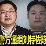 新国警方通缉刘特佐陈金隆