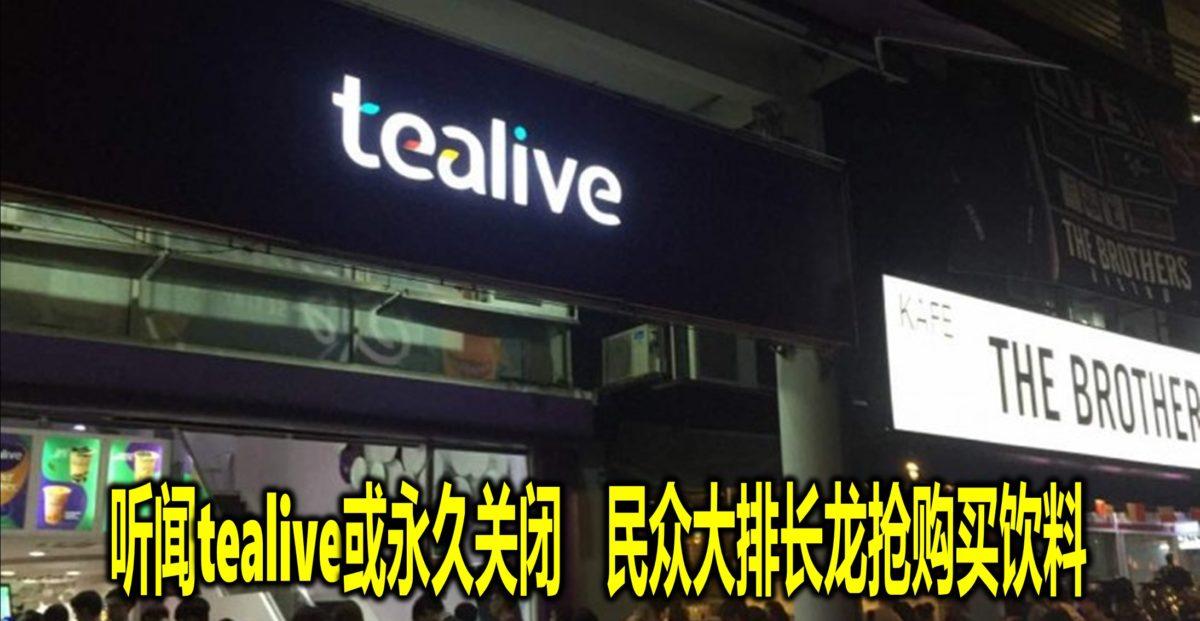 听闻tealive或永久关闭 民众大排长龙抢购买饮料