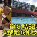 新加坡 武吉巴督泳池 救生员黄金1分钟 救女童一命
