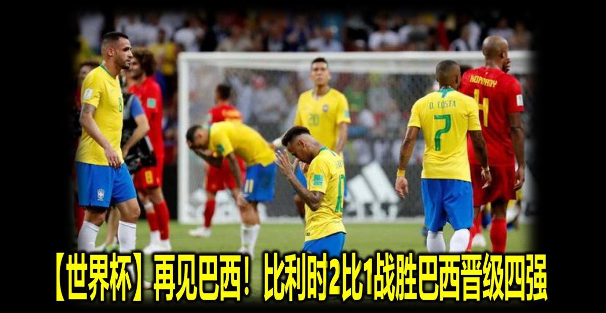 【世界杯】再见巴西!比利时2比1战胜巴西晋级四强