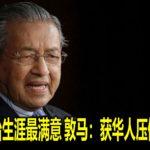 回顾政治生涯最满意 敦马:获华人压倒性支持