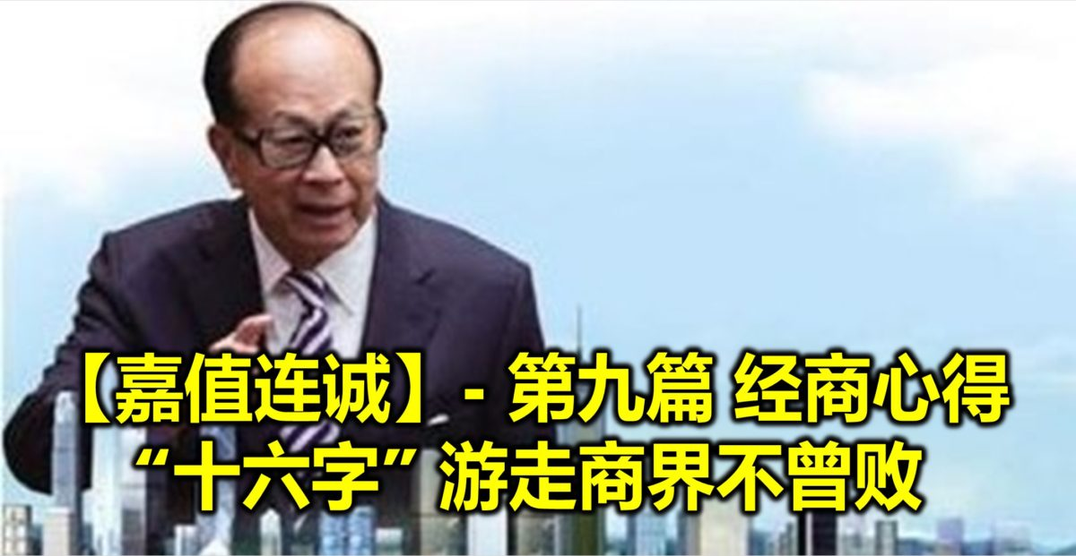 """【嘉值连诚】- 第九篇 经商心得""""十六字"""" 游走商界不曾败"""