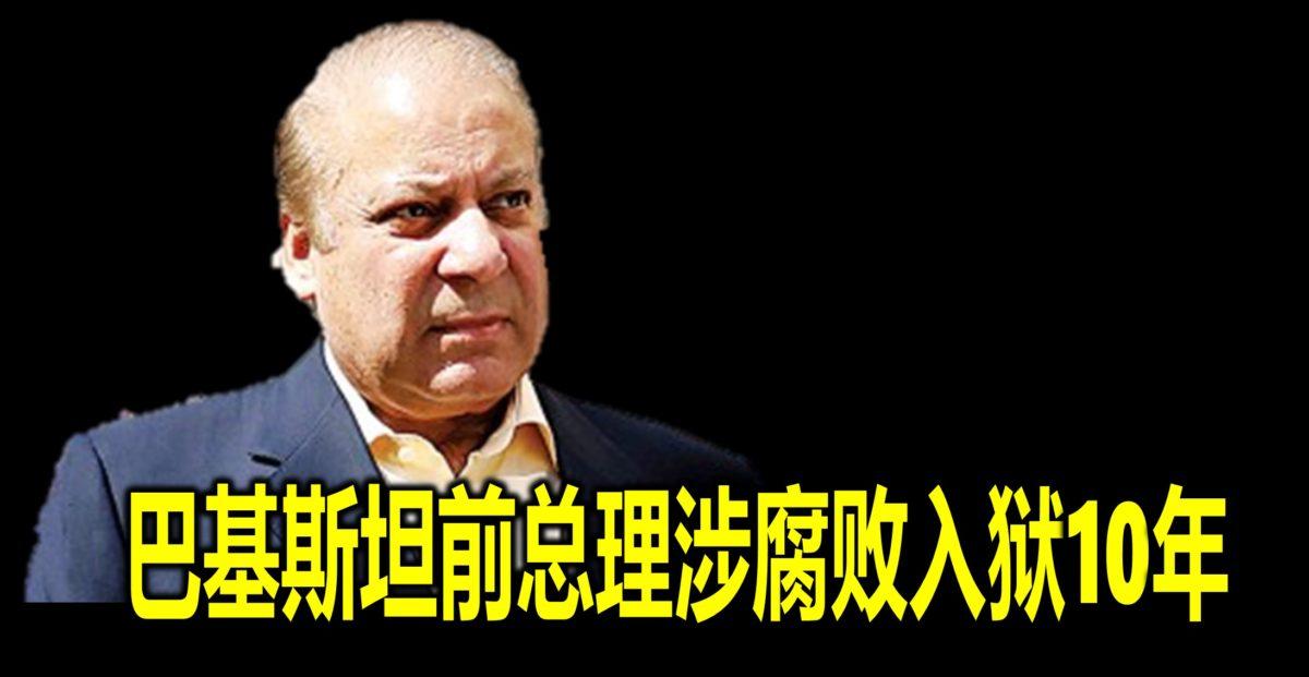 巴基斯坦前总理涉腐败入狱10年