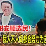 感谢安顺选民!倪可敏:我入不入阁都会努力为选民服务