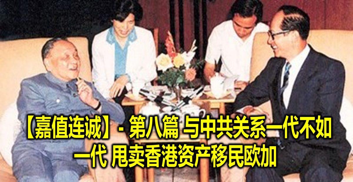 【嘉值连诚】- 第八篇 与中共关系一代不如一代 甩卖香港资产移民欧加