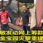 张哲敏发动网上筹款运动  协助金宝园灾黎重建家园