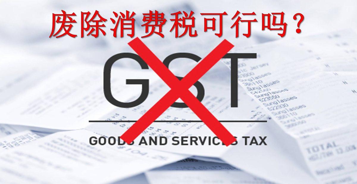 废除消费税可行吗?