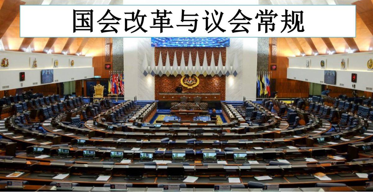 国会改革与议会常规