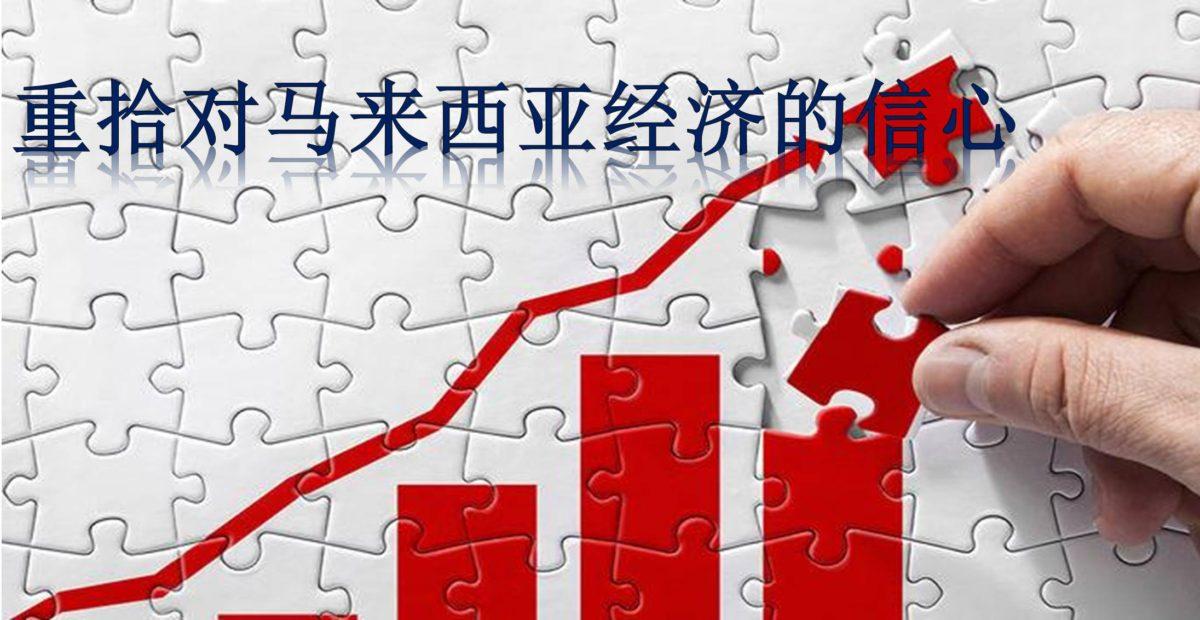 重拾对马来西亚经济的信心